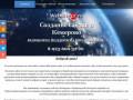 Создание сайтов в Кемерово, разработка поддержка продвижение (Россия, Кемеровская область, Кемерово)