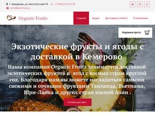 Экзотические фрукты и ягоды с доcтавкой в Кемерово. Есть выбор красивых упаковок и корзинок. (Россия, Кемеровская область, Кемерово)