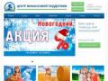 Центр финансовой поддержки Саранск