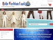 BabyFashionLook - это удобный интернет-магазин одежды и обуви для детей из Европы и Америки (Башкортостан, г. Уфа)