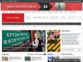 Kansk-today.ru — Канск Сегодня: городской информационно-развлекательный портал.