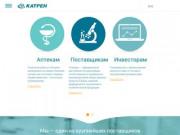 Компания занимается поставками медицинских препаратов и оборудования в аптеки и больницы. (Россия, Новосибирская область, Новосибирск)