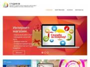 Студия дизайна D8 - создание сайтов, логотипов, видеореклама. (Россия, Свердловская область, Серов)