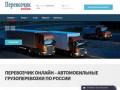 Малотоннажный транспорт. Индивидуальный подход. (Россия, Нижегородская область, Нижний Новгород)
