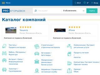 Егорьевск - Портал города