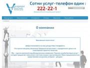 Услуга22 — Единая служба бытовых услуг (Переезды | Ремонт квартир | Дизайн интерьеров )