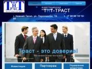 """ТНТ-ТРАСТ"" Инвестиционная компания г. Нижний Тагил"
