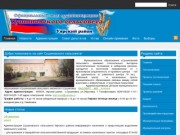 Официальный сайт администрации Сушиновского сельсовета