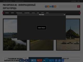 PRO Киреевск.RU - Информационный портал города
