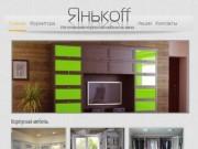 Изготовление корпусной мебели на заказ / Корпусная мебель на заказ в Барнауле / Каталог корпусной