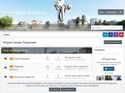 Городской форум (Россия, Калужская область, Людиново)