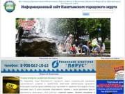 Информационный сайт города Кыштыма (Челябинская область) - Кыштым74.ру