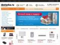 «Доставка.ру» - интернет-магазин