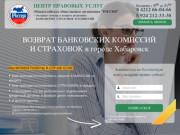 Центр правовых услуг, г. Хабаровск. Возврат страховок по кредитам