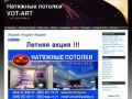 Натяжные потолки VOT-ART - тел. (044) 22-888-52