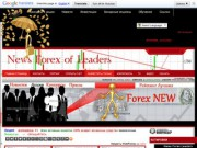 News Forex of leaders - новости лидеров форекс рынка