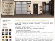 Производство шкафов-купе, прихожих, гардеробных, библиотек от производителя (Московская область, г. Лобня, 8(903)543-67-77)