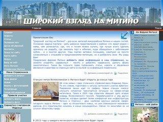 Сайт о районе Митино: кинотеатр, радиорынок, стоматология, клубы, магазины и салоны в митино Москва