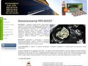 MPG BOOST - Высокотехнологичная добавка, дающая приличную экономию топлива - биокатализатор, для дизельных моторов внутреннего сгорания