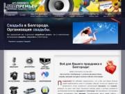 Праздник Белгород, свадьба Белгород |  Организация свадьбы в Белгороде