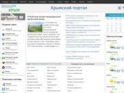 Крымский портал