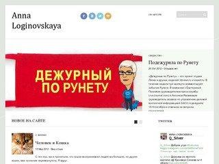 Анна Логиновская | PR&IT specialist