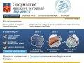 Znamensk-credit.ru — Кредиты в Знаменске. Онлайн заявка, быстрое рассмотрение. Все виды кредитов.