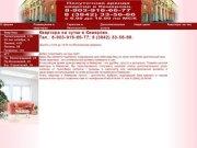 Аренда квартиры на сутки в Кемерово.Тел.: 8 (3842) 33-56-66; 8