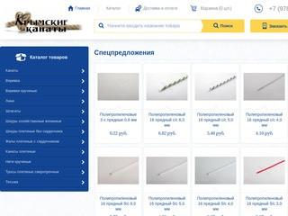 Крымские канаты - Спецпредложения