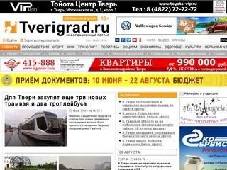 Tverigrad.ru