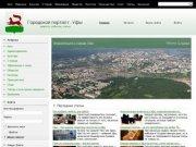 Уфа — городской портал