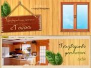 Производство деревянных окон от кампании