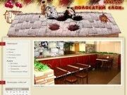 """Кафе-бар """"Полосатый слон"""" г.Биробиджан"""