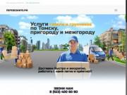 Услуги грузоперевозок на газели в Томске   Газель с грузчиками
