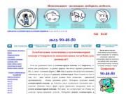 Компьютерная помощь в Ставрополе (тел. 90-40-50)