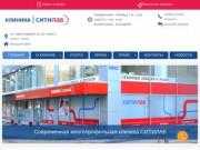 Многопрофильная КЛИНИКА СИТИЛАБ для взрослых и детей (Россия, Самарская область, Самара)