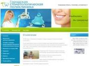 Оказание стоматологической помощи Городская стоматологическая поликлиника г.Киселевск