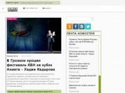 Последние события и новости города Грозный и  Чеченской Республики