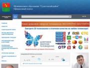 "» Администрация МО ""Судогодский район"""