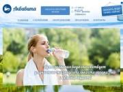 Доставка воды по Смоленску. Вода в дом и офис - ООО «Аквавита». (Россия, Смоленская область, Смоленск)