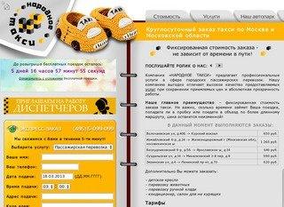 Заказ такси в Москве: онлайн заказ, круглосуточный вызов такси