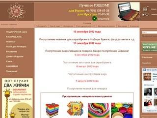 38plus.ru - Лучшее рядом! Интернет магазин в Иркутске и не только