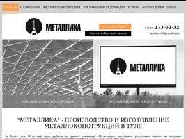 Изготовление металлоконструкции в Туле   Производство металлоконструкций   ООО «Металлика»
