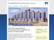 Роснедвижимость Орловская область