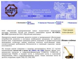 Юргинский краноремонтный завод - продажа, запчасти, ремонт и сервисное обслуживание кранов Юрмаш КС