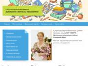 Сайт учителя начальных классов Кузнецовой Людмилы Николаевны