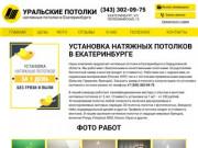 Наша компания предлагает натяжные потолки в Екатеринбурге и Свердловской области. (Россия, Свердловская область, Екатеринбург)