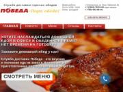 Победа: доставка еды Новокузнецк | заказ еды на дом