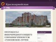 Красноармейская 118а, город Йошкар-Ола. Товарищество собственников жилья.