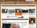 """Портал """"Бабр-Сибирь"""" (NewsBabr является общественным средством массовой информации с открытым доступом авторов)"""